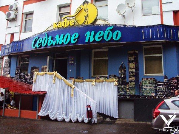 Кафе Ярославля - адреса