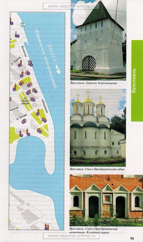 Карта города Ярославль. «