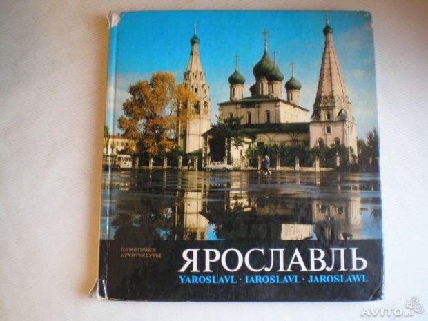 архитектуры Ярославль